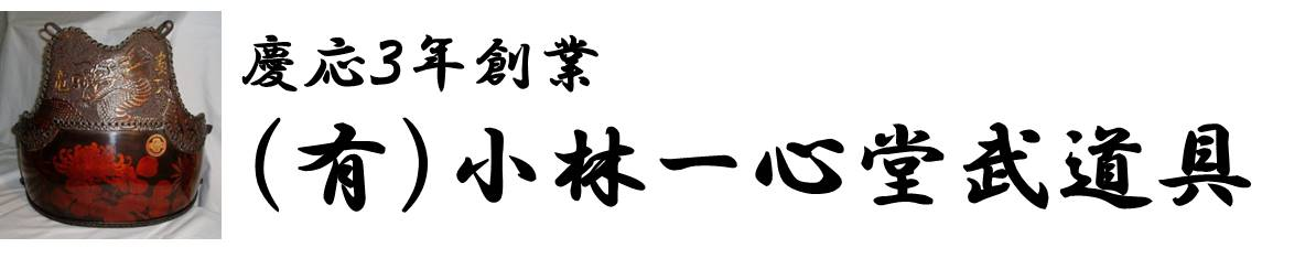 (有)小林一心堂武道具 【剣道具・武道具一式 販売・修理】剣道・居合・なぎなた・銃剣道・合氣道・柔道・空手