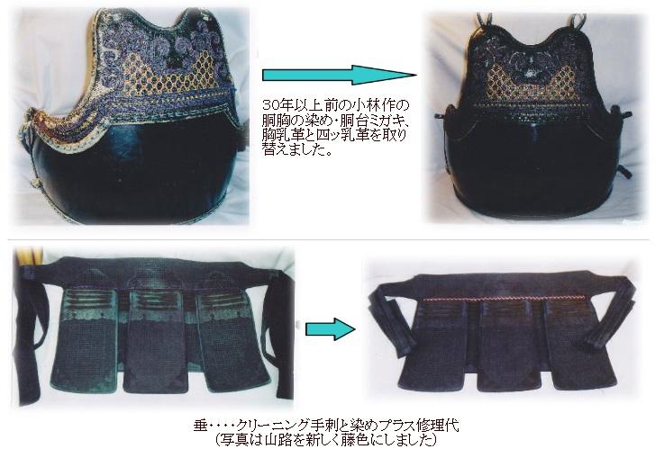 main_syuuri02